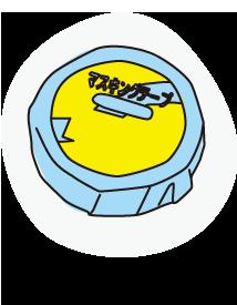 マスキングテープ(弱粘着タイプ)