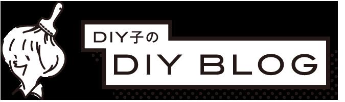 DIY子のDIY BLOG