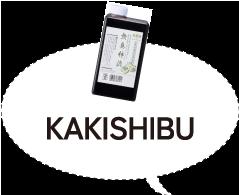 KAKISHIBU