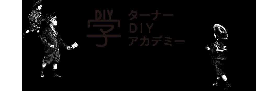 ターナー DIYアカデミー